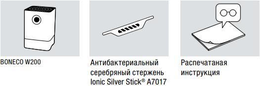 Мойка воздуха Boneco W200 - Комплектация