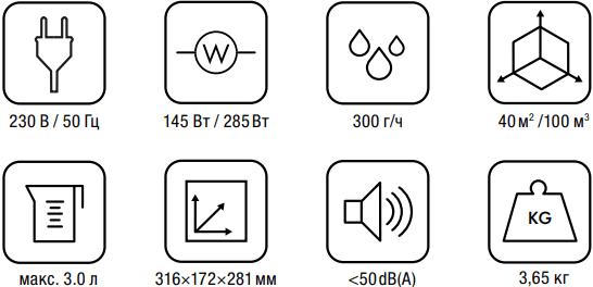 Паровой увлажнитель воздуха Boneco S250 - Характеристики
