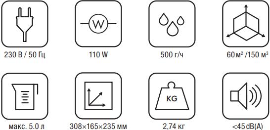 Ультразвуковой увлажнитель воздуха Boneco U330 - Характеристики