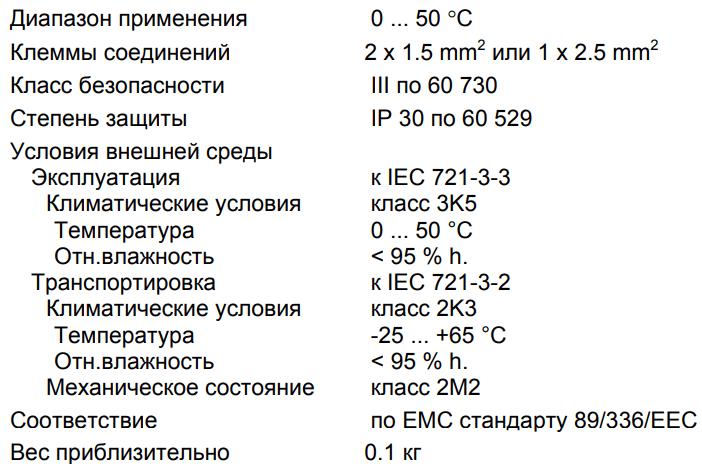 Датчик комнатной температуры Siemens QAA24 - Технические характеристики