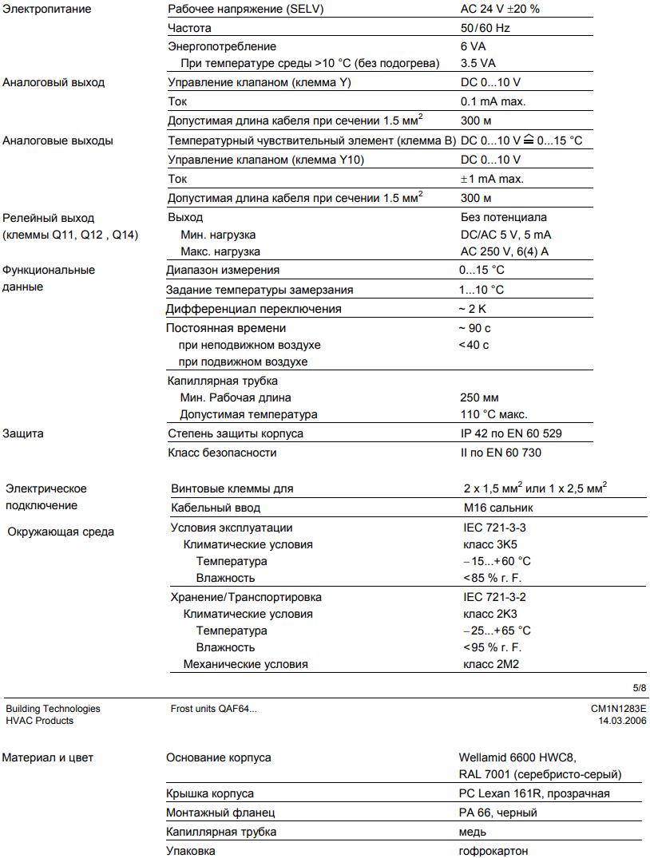 Термостат защиты от замерзания Siemens QAF64.2 - Технические характеристики