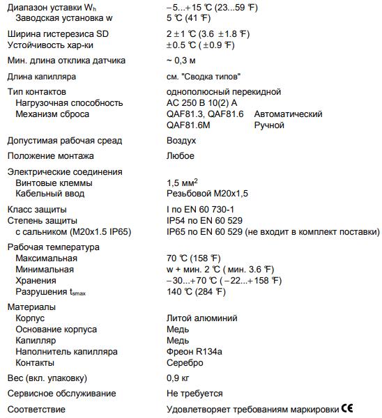 Термостат защиты от замерзания Siemens QAF81.6 - Технические характеристики