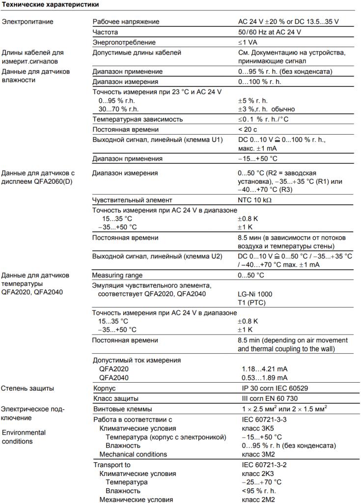 Датчик комнатной температуры и влажности Siemens QFA2020 - Технические характеристики