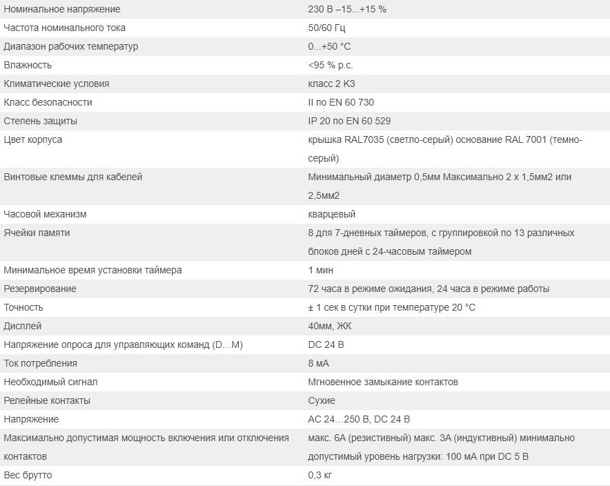 Недельный таймер Siemens SEH62.1 - Характеристики