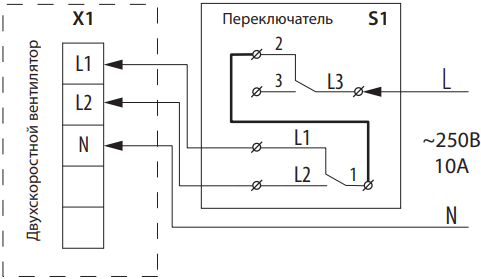 Переключатель скоростей Вентс П2-10 - Схема подключения