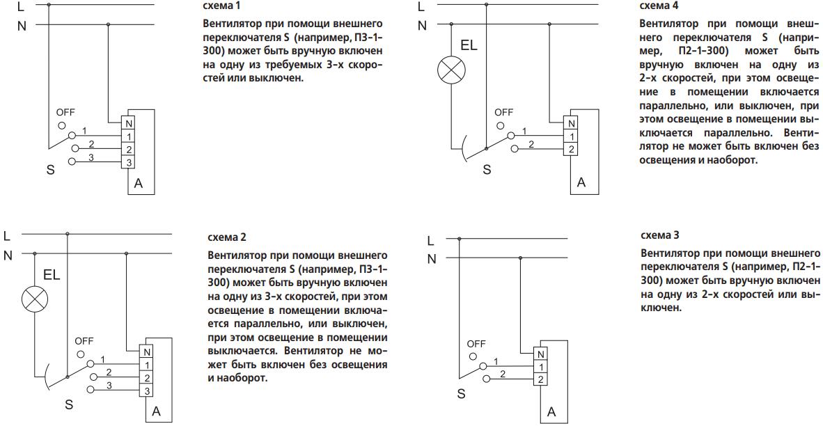 Переключатель скоростей Вентс П2/П3-1-300 - Схемы подключения