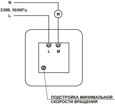Регулятор скорости Вентс РС-1-300 - Схема подключения