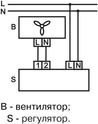 Тиристорный регулятор скорости Вентс РС-2,5-Н -Схема подключения