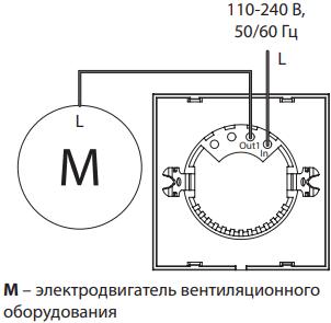 Сенсорный тиристорный регулятор скорости Вентс СРС-1 - Схема подключения