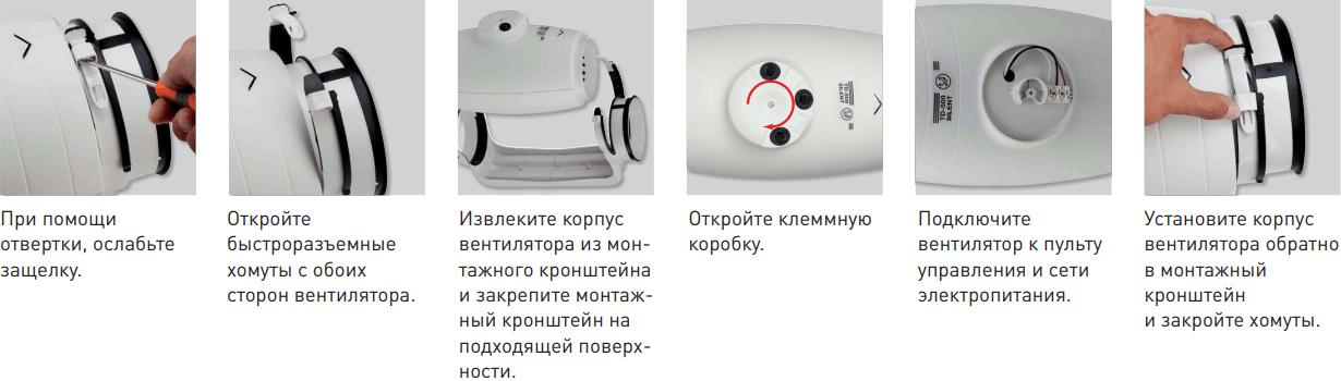 Шумоизолированный канальный вентилятор Soler&Palau TD Silent - Пример монтажа