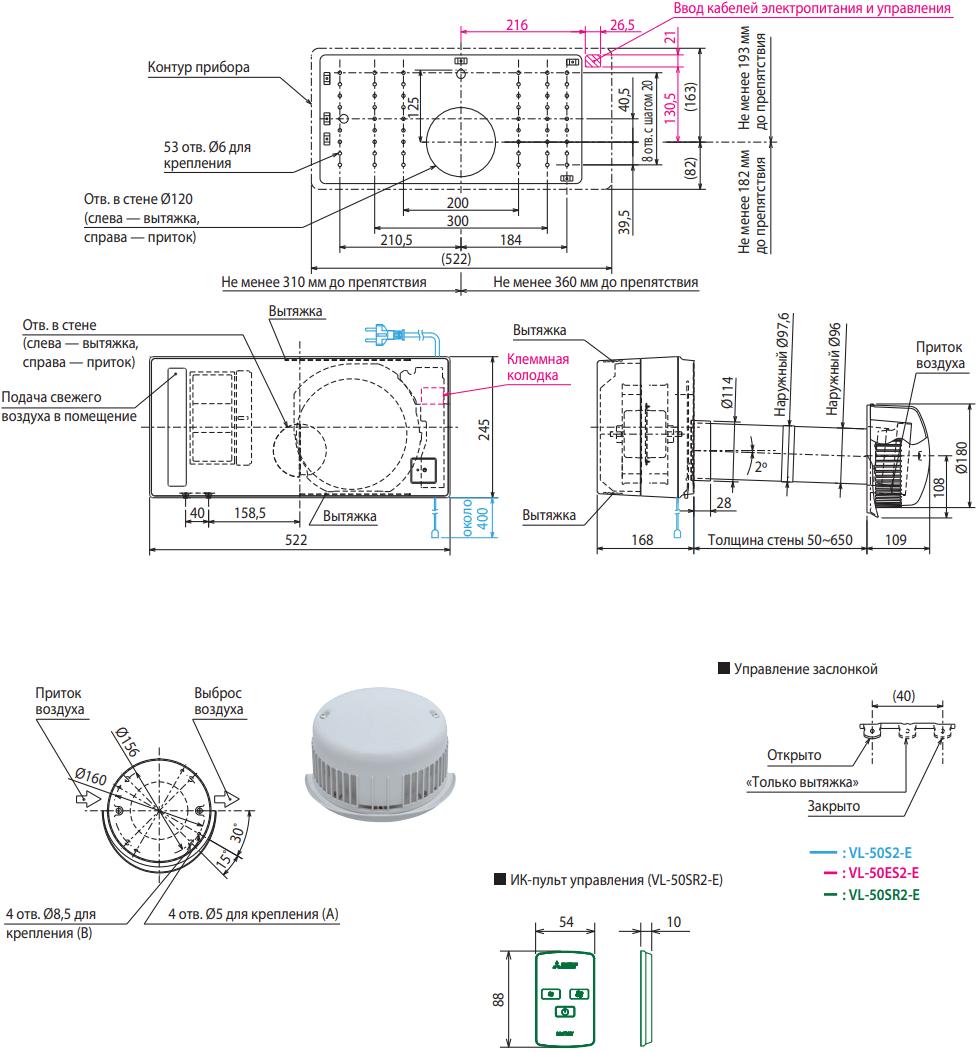 Проветриватель Mitsubishi Electric Lossnay VL-50 - Размеры