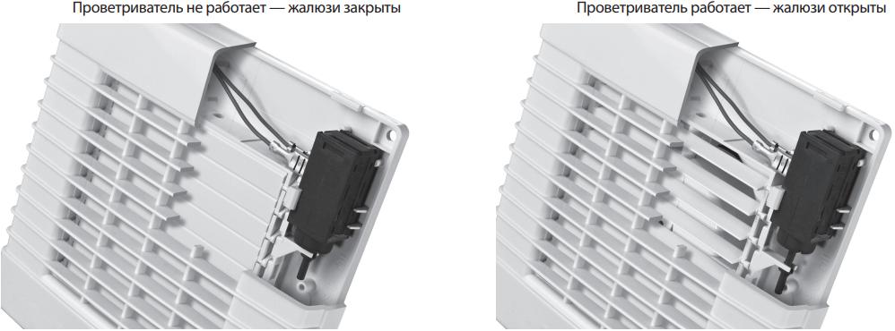 Проветриватель Вентс ТвинФреш Комфо РБ1-50 - Автоматические жалюзи