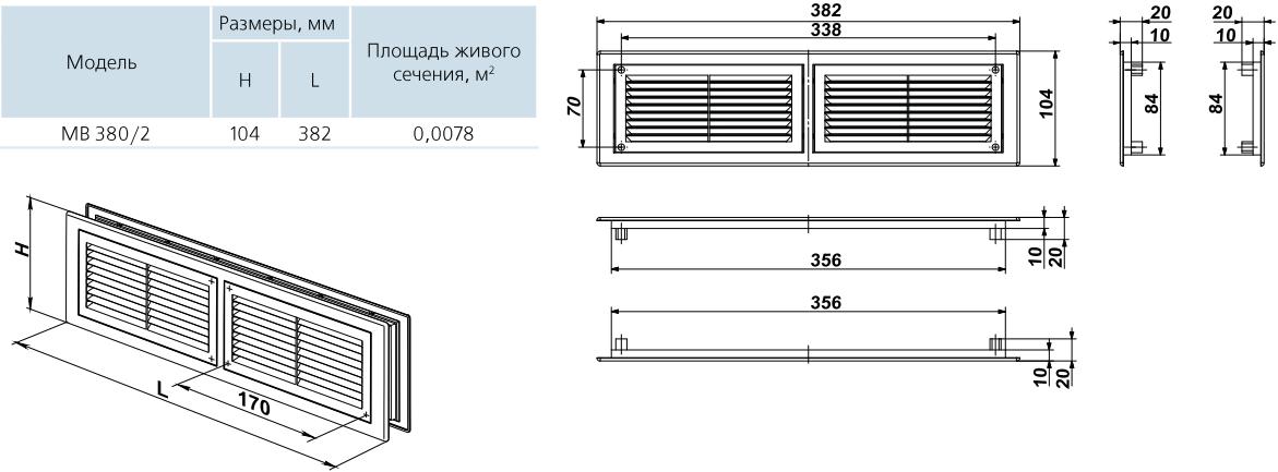 Дверная решетка прямоугольная пластиковая Вентс МВ 380/2 - Размеры