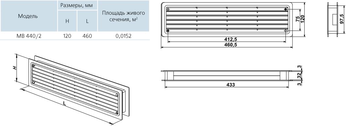 Дверная решетка прямоугольная пластиковая Вентс МВ 440/2 - Размеры