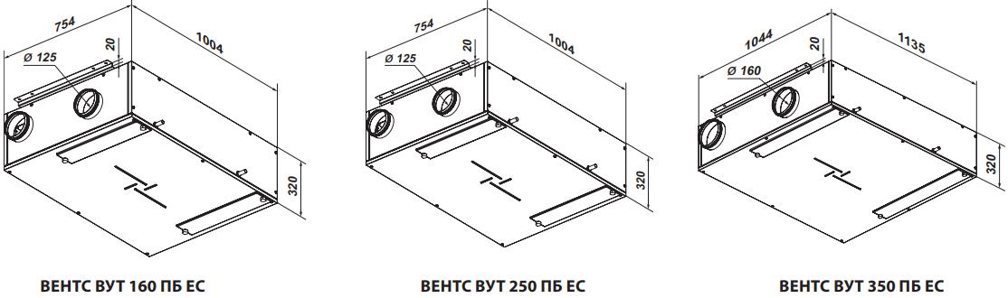 Приточно-вытяжная установка Вентс ВУТ ПБ ЕС - Размеры