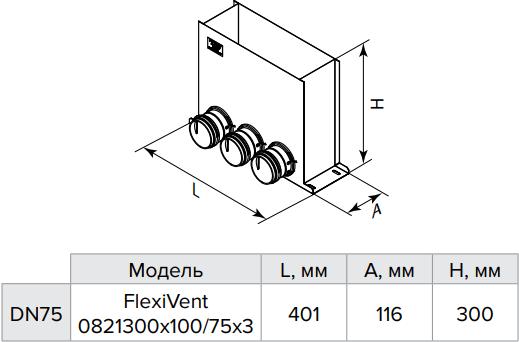Пленум напольный металлический Vents FlexiVent 0821300x100/75x3 / DN75 - Размеры