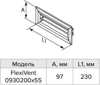 Решетка настенная металлическая Vents FlexiVent 0930200x55 - Размеры