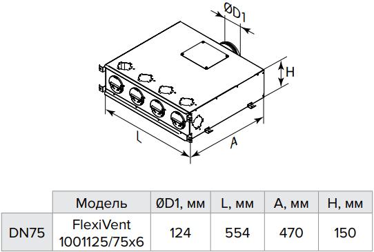 Коллектор металлический Vents FlexiVent 1001125/75x6 / DN75 - Размеры