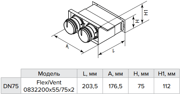 Пленум настенный металлический Vents FlexiVent 0832200x55/75x2 / DN75 - Размеры
