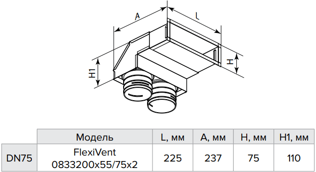 Пленум настенный металлический Vents FlexiVent 0833200x55/75x2 / DN75 - Размеры