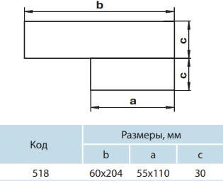 Редуктор (переход) плоский 60х204/55х110 - Размеры