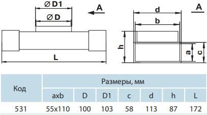 Тройник для прямоугольных и круглых воздуховодов - Размеры