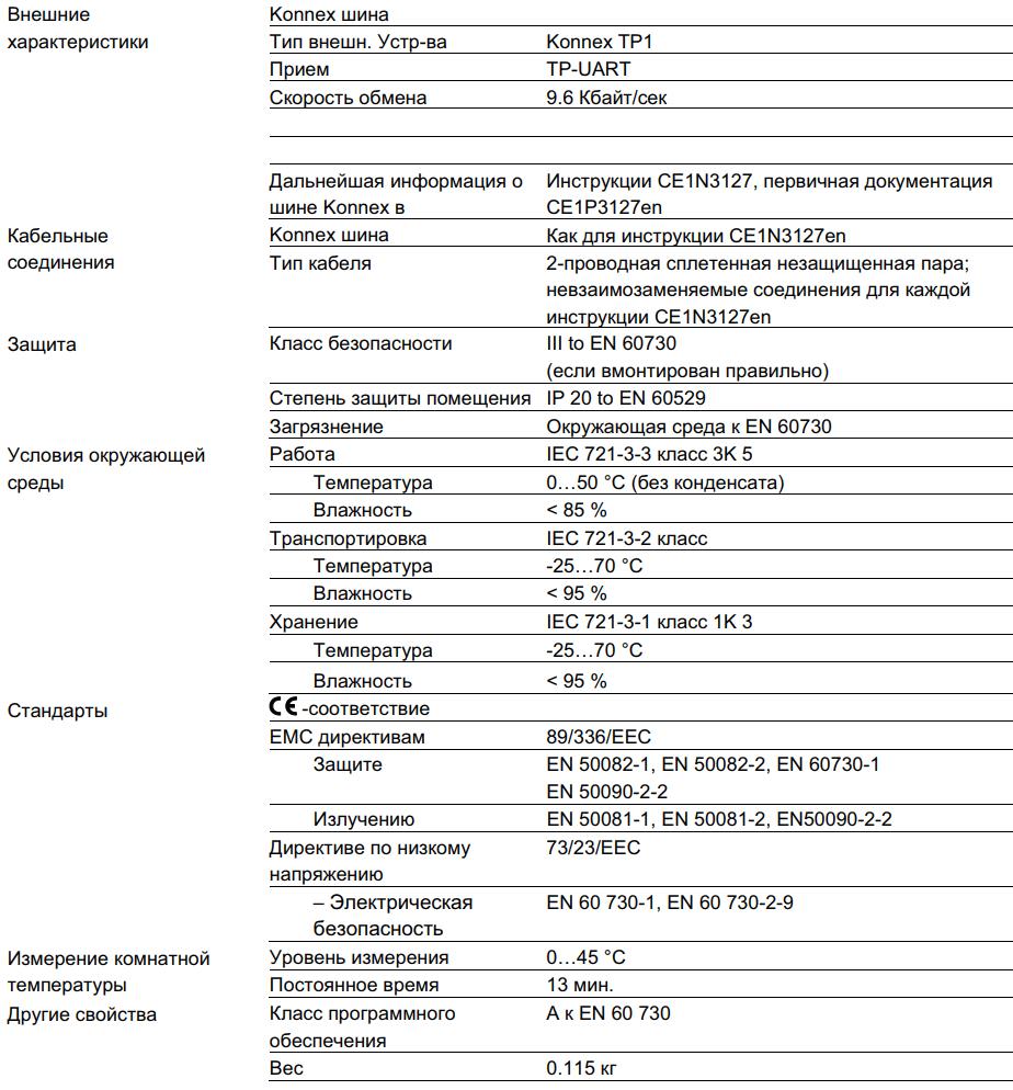 Управляющий модуль Siemens QAW740 (для Synco 700) - Технические характеристики
